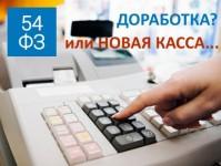Доработка ККМ до 54-ФЗ 2017